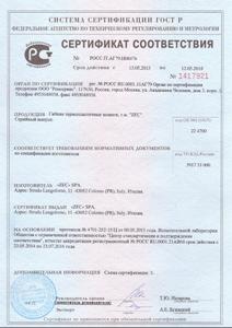 9_zec_certification_gost-r-2015